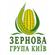 Работа в ЗЕРНОВАЯ ГРУППА КИЕВ, ООО