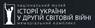 Робота в Національний музей історії України у Другій світовій війні. Меморіальний комплекс