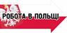"""Все вакансии компании """"Анна-Мария / Киркуш И.А., ФЛП"""""""