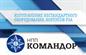 Работа в Командор, ООО, НПП