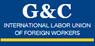 Работа в G&C