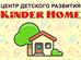 Работа в Kinder Home